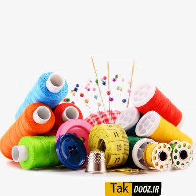 آشنایی با ابزار دوخت لباس